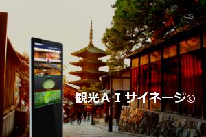 AI登載多言語対応タッチパネル観光案内