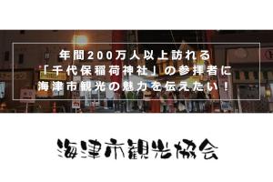 導入コメント「海津市観光協会」